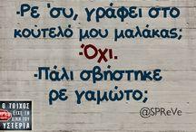 Αστεια greek quotes