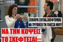 ελληνικη αθανατη tv!!!!!