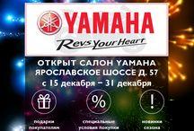 Приглашаем в новый салон Yamaha / Открылся новый салон Yamaha по адресу: Москва, Ярославское шоссе д. 57 ПОДАРКИ, СКИДКИ, СПЕЦИАЛЬНЫЕ ПРЕДЛОЖЕНИЯ! Приглашаем в гости!