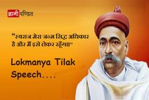 Lokmanya Tilak Speech In Hindi