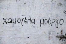 όμορφα λόγια♥