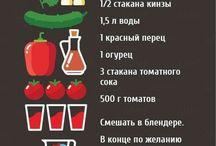 Инфографика: рецепты