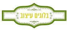 בלוגים עיצוב / בלוגים ישראלים בנושאי עיצוב, החל מעיצוב גרפי, דרך עיצוב בתים, ועד עיצוב תעשייתי ומוצרים, כל מה שיפה