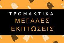 ΠΡΟΣΦΟΡΕΣ - OFFERS / ΠΡΟΣΦΟΡΕΣ - OFFERS