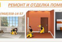 Ремонт квартир / http://art-montazh.ru/ АРТ-ПрофМонтаж