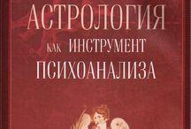 Чтение-Астрология