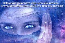 Εξέλιξη της συνειδητότητας μέσα από την αγάπη / Εξέλιξη της συνειδητότητας μέσα από την αγάπη
