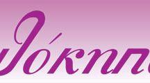 Ανθοπωλείο Ανθόκηπος / Ανθοπωλείο Βύρωνα-Online παραγγελίες-Δωρεάν αποστολή λουλουδιών
