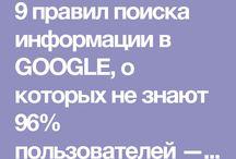 Как искать информацию в Гугл