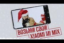 Забери свой Xiaomi