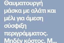 μασκα με αλατι