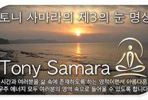 한국인 - 토니 사마라의 제3의 눈 명상