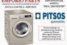 PITSOS SERVICE ΠΛΥΝΤΗΡΙΟ ΡΟΥΧΩΝ PITSOS, ΠΙΑΤΩΝ PITSOS / Ανταλλακτικά , Επισκευή , Συντήρηση,- Service ηλεκτρικών οικιακών συσκευών  Ψυγεία , Κουζίνες , Πλυντήρια ρούχων , πιάτων, σίδερα, πρεσσοσίδερα, ηλεκτρικές σκούπες, Σακούλες για ηλεκτρικές σκούπες, χύτρες ταχύτητας, microwave, Φουρνάκια, σεσουάρ, τοστιέρες, καφετιέρες, Μιξερ, Σκουπάκια, Φίλτρα νερού ψυγείου  σχεδων όλων των εταιριών. Κατασκεύες σε λάστιχα ψυγείων, ψυγειοκαταψύκτες. ΛΕΝΟΡΜΑΝ 224 ΑΘΗΝΑ ΤΗΛΕΦΩΝΟ 210-5121707.