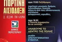 Εκδηλώσεις - Συναυλίες στα Δυτικά Προάστια