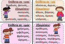 Γλώσσα-γραμματική