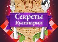 К- КУЛИНАРИЯ