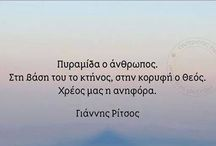 greek inspiration quotes