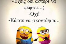 words of minion