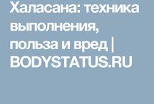 BODYSTATUS.RU йога, растяжка, стретчинг