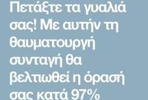 ΥΓΕΙΑ ΜΑΤΙΩΝ