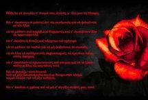 Love quotes (agapi)