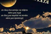 καληνυχτα