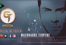 New promo song... Γιώργος Μαζωνάκης - Η Φιλοσοφία Μου (George Tsokas Tropical ReTouch)