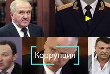 Преступная Россия