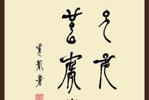 vertical caligraphy