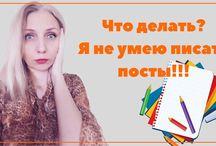 SMM. Продвижение в социальных сетях.