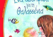 Προτάσεις για παιδικά βιβλία