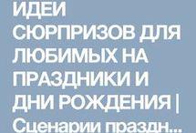 Сюрприз