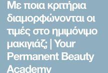 Εκπαίδευση Ημιμονιμο Μακιγιαζ   Permanent Makeup Training