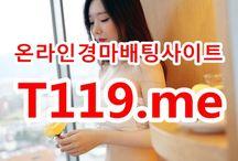 인터넷경마사이트 【 T119.ME 】 코리아레이스