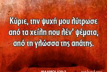 Christian Quotes - Greek Version / Visually Spreading the word of God