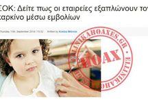 Η πρώτη καταδίκη στην Ελλάδα για διασπορά ψευδών ειδήσεων μέσω διαδικτύου.