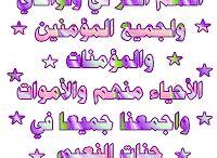 Message of Peace: Khadija (RA) / Message of Peace: Khadija (RA) / by sidra brothers