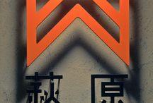 Japanese graphic / 電動ミスト