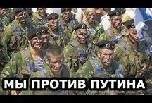 Армия, флот, полиция, с народом , против режима ПУТИНА!!!
