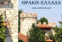 Διακοπές στην Ελλάδα / Μέρη, νησιά, ξενοδοχεία και δραστηριότητες που μπορείτε να δείτε και να κάνετε κατά τη διάρκεια των διακοπών σας στην Ελλάδα. Για οικογένειες, παιδιά, ζευγάρια και φίλους.