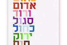 Hebreo