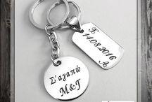 Μπρελόκ Κλειδιών Mprelok Keychain / Μπρελόκ κλειδιών για χάραξη κι όχι μόνο...ιδανικά για δώρα!