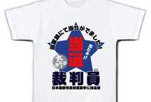 時事ネタTシャツ / 時事ネタてんこ盛りのTシャツ達です