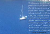 Απέραντο γαλάζιο / Θάλασσα μου