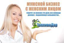 Бизнес для мужчин??!! Я вас умоляю!! http://irinagor71.tdar.su