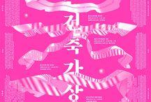 poster / 포스터