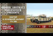 Мастерство на Британских тяжёлых танках WOT / Моё мастерство на Британских тяжёлых танках в игре WOT.