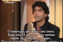 Ελληνικές σειρές και ταινίες