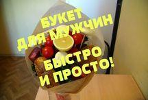 букет из еды
