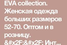Ева коллекция